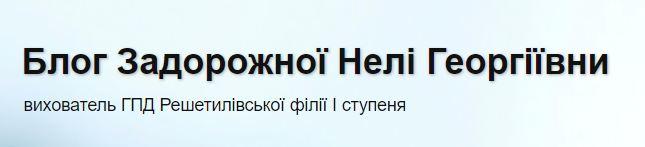 Блог Задорожної Нелі Георгіївни