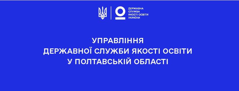 Державної служби якості освіти України